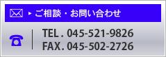 菅沢製機株式会社/株式会社スガサワへのご相談・お問い合わせ