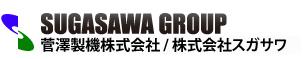 菅沢製機株式会社/株式会社スガサワ